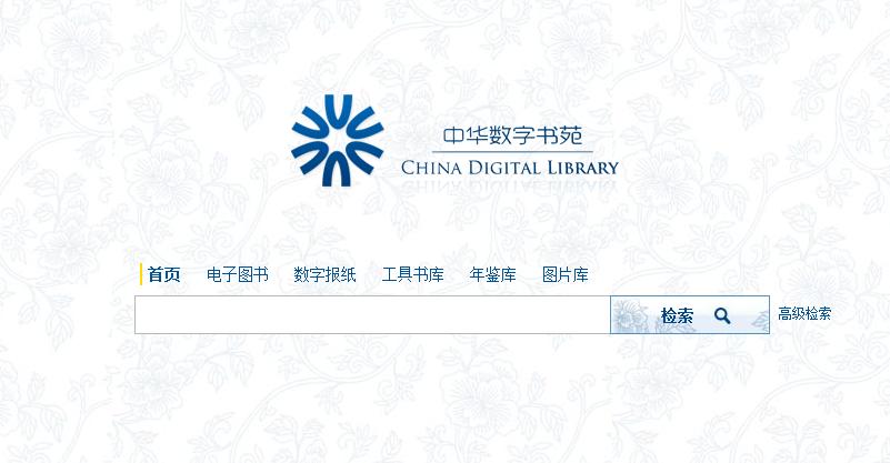 字书苑》是方正阿帕比推出的专业的数字内容知识服务平台,收录了